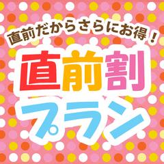 【★直前割★】週末は1,100円OFF!リーズナブル朝食付プラン
