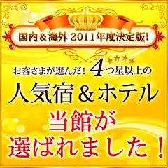 ☆2011年4ツ星受賞☆*:・°1泊2食付き(夕食・朝食)ゆったり満足人気プラン ☆*:・°