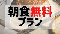 【14日前限定】 早期予約で朝食無料プラン /// 横浜駅まで徒歩2分 アクセス抜群の好立地