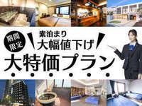 【室数限定】シングルルーム大特価♪いつでも¥3500円ポッキリプラン【素泊り】