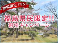 【福島県民限定】☆マイクロツーリズム応援☆最安値プラン【素泊り】【巡るたび、出会う旅。東北】