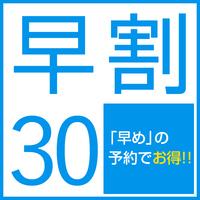 ◆さき楽◆早割30◆【満喫プラン】鮑付き会席プランがお一人様につき1,000円OFF♪お得にステイ!