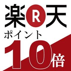 【楽天限定】楽天ポイント10倍!ベーシックプラン(基本料金)