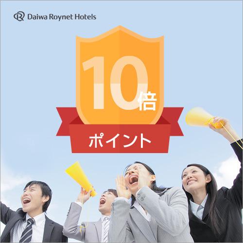ダイワロイネットホテル東京赤羽 image