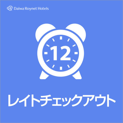 【ファミリー&カップル必見!】12時チェックアウトプラン! -JR赤羽駅より徒歩3分-
