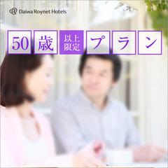 50歳からの楽天♪【朝食付き】■チェックアウト時間が正午12時! -JR赤羽駅より徒歩3分-