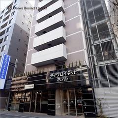 【さき楽60日前】駅近!JR赤羽駅より徒歩3分!〜朝食付〜