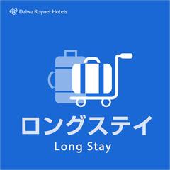 【土曜日限定!!ロングステイ】翌日はゆっくりご出発!!最大32時間滞在可能!!