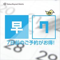 【さき楽7日前】駅近!JR赤羽駅より徒歩3分!