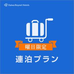 【日・月の2連泊限定!!】お得な連泊プラン -JR赤羽駅より徒歩3分-