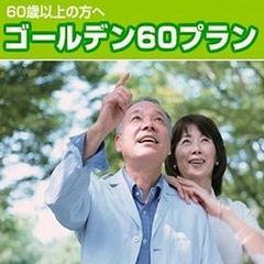 =60歳以上限定=ゴールデン60歳プラン(現金特価)♪朝食・天然温泉(男女入替制)無料♪