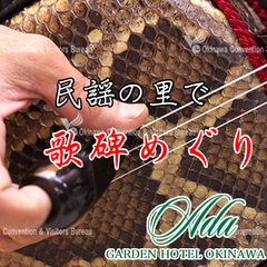 【沖縄の文化に触れよう!】民謡の里で歌碑めぐりツアー【朝食付】
