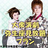 『弥生座』大衆演劇見放題プラン【素泊り】