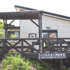 【春夏旅セール】≪1日3棟限定≫ロケーションが最高な高原の貸し別荘で満喫♪