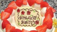 【記念日】地元で人気の名店「輪心」のケーキでお祝い♪お誕生日、ご結婚、還暦など特別な日に【お部屋食】