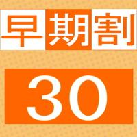 【さき楽30】30日前の予約だと定番プランが同内容で最大1,620円もお得に!「早期得割プラン」