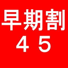 【さき楽45】45日前の予約だと定番プランが同内容で最大3,240円もお得に!「早期得割プラン」