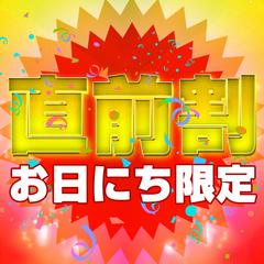【直前割】日程が合えばラッキー☆2名1室以上8,640円〜!(1泊2食付)