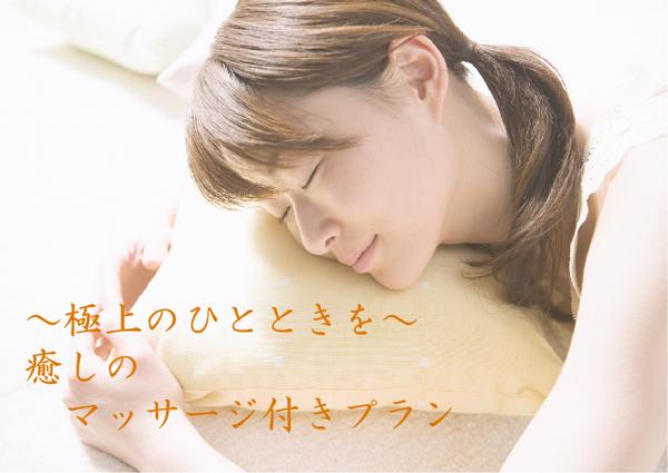 【女性限定】癒しのマッサージ付きプラン