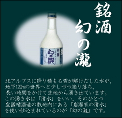 【ご当地銘酒付】名水生まれの旨い酒「幻の瀧」を味わう!利き酒プラン◆三世代旅行にも!