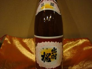 お酒付大人限定の山形県産牛すき焼き定食(イスとテーブル席の会食場)