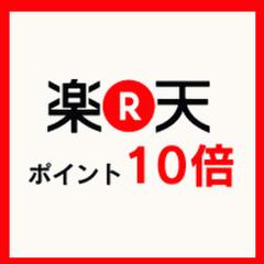 【ポイント10倍】楽天ポイント10倍プラン【朝食付き】