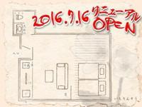 新装☆和の畳×板張りの和洋モダン客室