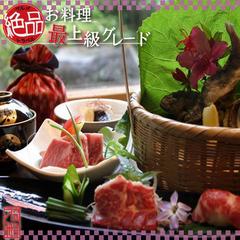 【特選グルメASO食べつくしプラン】 お料理最上級グレード!自家製梅酒サービス&おにぎり付/個室食