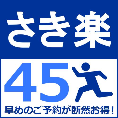 【さき楽45】★45日前までの予約がお得♪期間限定だから早いもの勝ち/素泊まり