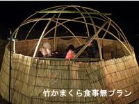 【冬限定】寒さ軽減!☆彡竹かまくらのこたつで星空鑑賞プラン2017☆彡1日2組限定!【食事なし】