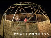 【冬限定】寒さ軽減!竹かまくらのこたつdeいの豚みそ鍋&星空鑑賞プラン2017☆1日2組限定・2食付