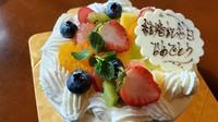 誕生日と結婚記念日は山水閣でお祝いを【ケーキ付】