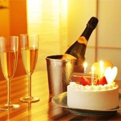 ケーキ&ハーフスパークリングワイン付♪貸切風呂確約の特典も★アニバーサリープラン