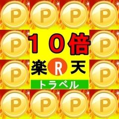 【ポイント10倍】楽天ポイント「10%」プラン♪