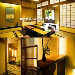 ■敦盛草-ATSUMORISO-■(12+8畳又は8+4畳)