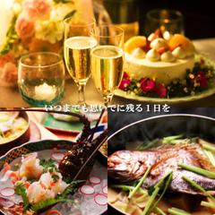 ■記念日プラン■ 〜大切な人と過ごす特別な日に、祝懐石&シャンパン&花束でお祝い〜