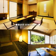 ■熊谷草-KUMAGAISO-■(和室12畳、又は10畳)