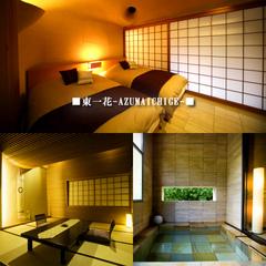 ■東一花■温泉露天付特別室(メゾネット)