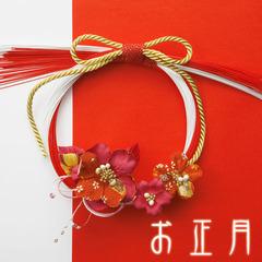 【GOTOキャンペーン利用可】◆年末年始限定◆特別会席&美肌の湯で1年間の振返り&新年のお祝い♪