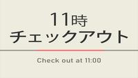 【室数限定特典】11時チェックアウトプラン☆焼きたてパン朝食ビュッフェ付