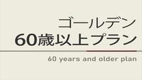 【曜日限定割引特典】ゴールデン60歳以上プラン☆焼きたてパン朝食ビュッフェ付