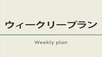 【7日以上の宿泊限定!】ウィークリープラン☆焼きたてパン朝食ビュッフェ付