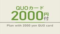 【出張応援特典】2,000円分QUOカード付☆焼きたてパン朝食ビュッフェ付