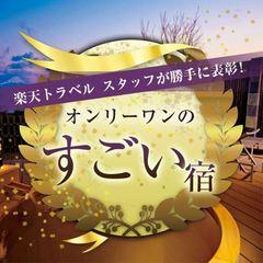 【信州山ごはん・地酒】【3月リニューアルオープン】展望露天風呂♪女将おすすめスタンダードプラン