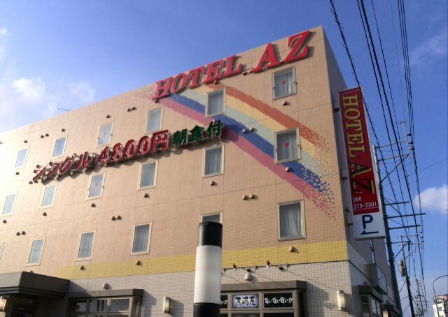 HOTEL AZ 熊本北部店 関連画像 2枚目 楽天トラベル提供