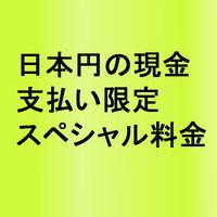 ECO【日本円の現金支払い限定】1泊あたり1室1万円で、さらに朝食付!中山駅から徒歩5分