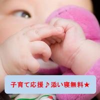 【添い寝無料】子育て応援★10%OFF ≪朝食付≫