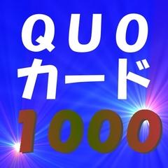 《出張応援》QUOカード1000円付きプラン(朝食付き)♪♪