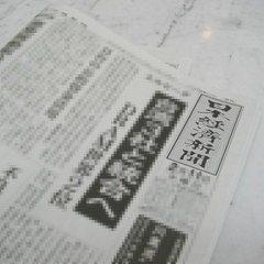 ビジネスマン必見!!★日経新聞(朝刊)付き特別プラン★朝食付き