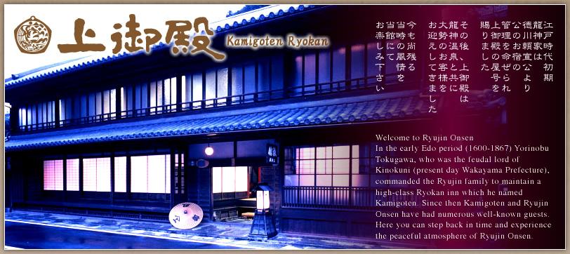 龍神温泉 上御殿(和歌山) ホテル...